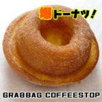 GBC グラブバッグコーヒーストップ ドーナツ