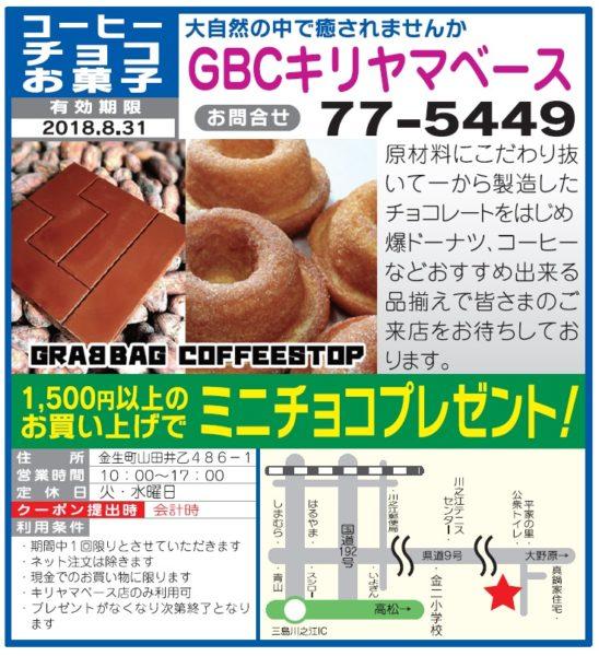GBC チョコレート コーヒー BTB