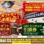 GBC キリヤマベース 焼き菓子 ギフト