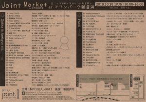 GBC キリヤマベース ジョイントマーケット