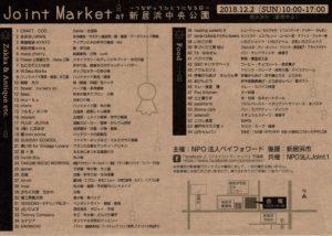 jointmarket ジョイントマーケット GBC