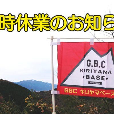 GBC キリヤマベース 臨時休業