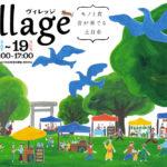 GBC village 高知 出店