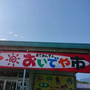 おいでや市での店頭販売日 @ JAうま おいでや市 | 四国中央市 | 愛媛県 | 日本