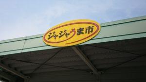 ジャジャうま市での店頭販売日 @ JAうま ジャジャうま市 | 四国中央市 | 愛媛県 | 日本