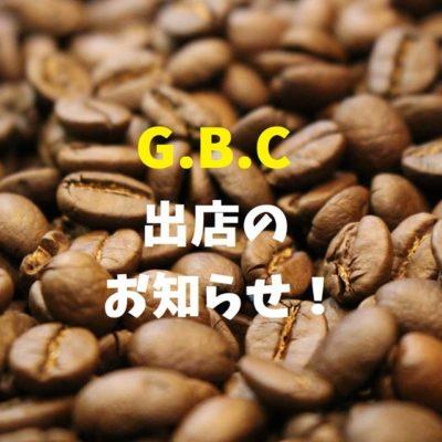 GBC 出店