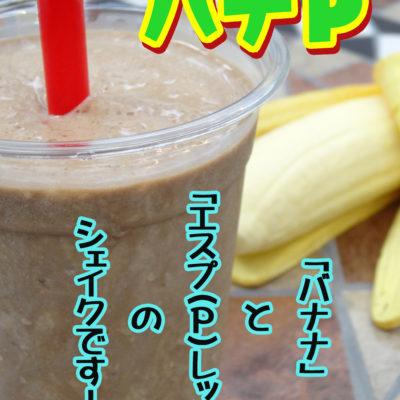 GBC チョコレート 爆ドーナツ バナP バナピー シェイク コーヒー